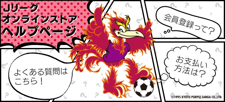 Fc 京都 サンガ