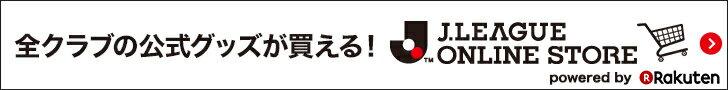 Jリーグ公式オンラインストア